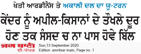 Amritsar Main 9/13/2020 12:00:00 AM