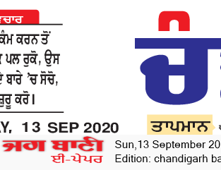 Chandigarh Bani 9/13/2020 12:00:00 AM