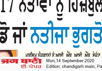 Chandigarh Main 9/14/2020 12:00:00 AM