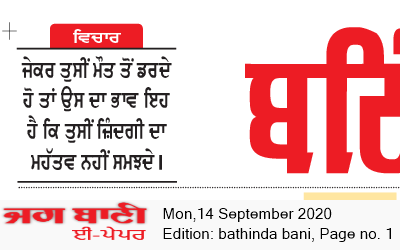 Bathinda Bani 9/14/2020 12:00:00 AM