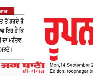 Roopnagar Bani 9/14/2020 12:00:00 AM