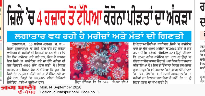 Gurdaspur Bani 9/14/2020 12:00:00 AM
