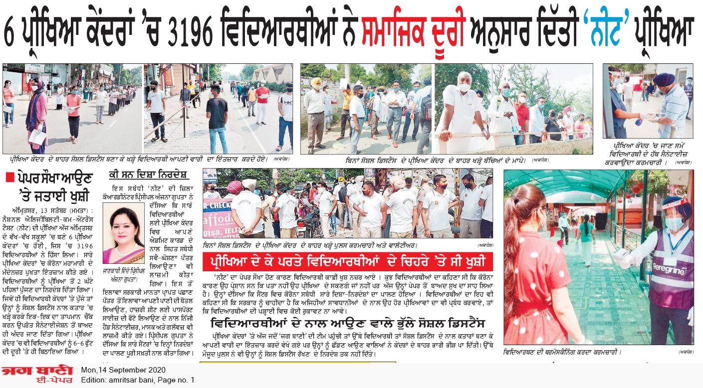 Amritsar Bani 9/14/2020 12:00:00 AM