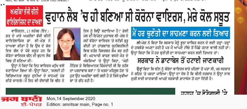 Amritsar Main 9/14/2020 12:00:00 AM