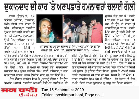 Hoshiarpur Bani 9/15/2020 12:00:00 AM