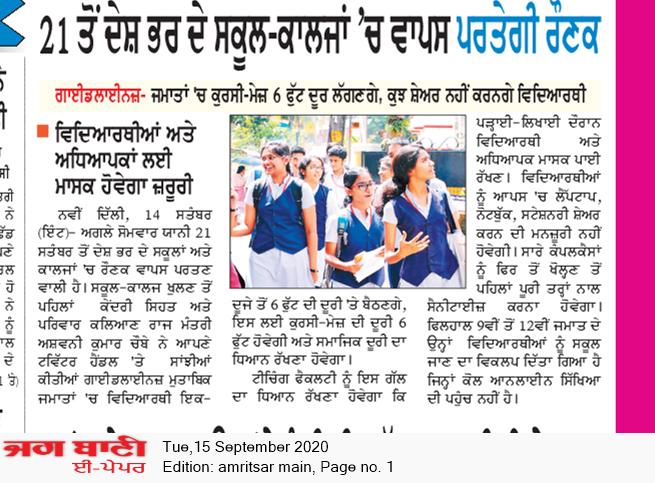Amritsar Main 9/15/2020 12:00:00 AM