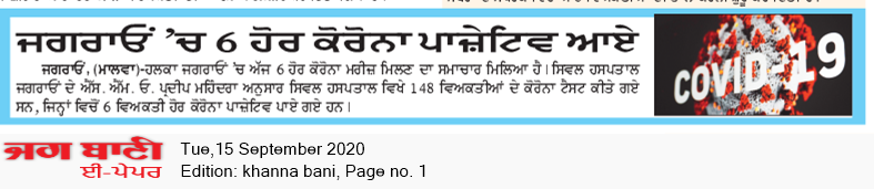 Khanna Bani 9/15/2020 12:00:00 AM