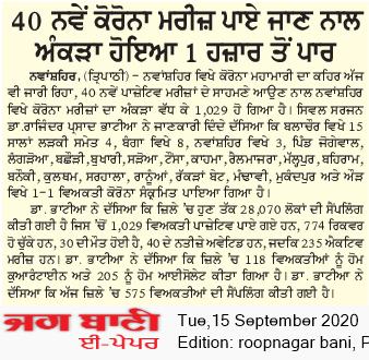 Roopnagar Bani 9/15/2020 12:00:00 AM