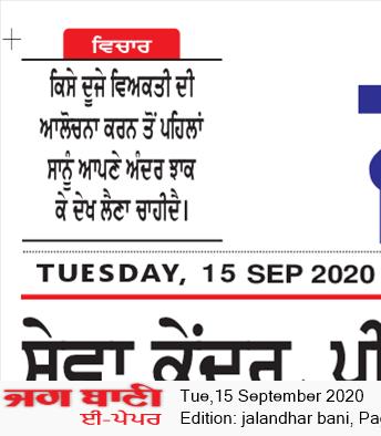 Jalandhar Bani 9/15/2020 12:00:00 AM