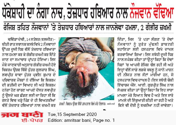 Amritsar Bani 9/15/2020 12:00:00 AM