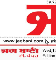 Jalandhar Main 9/16/2020 12:00:00 AM