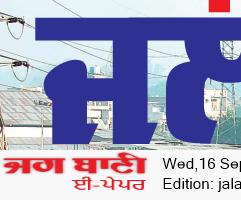 Jalandhar Bani 9/16/2020 12:00:00 AM