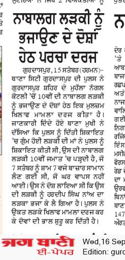 Gurdaspur Bani 9/16/2020 12:00:00 AM