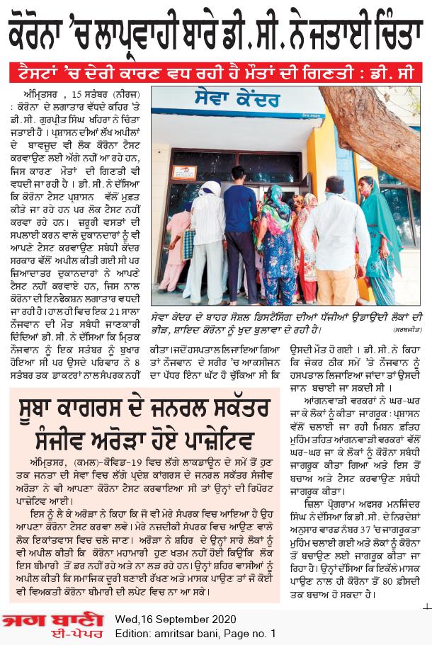 Amritsar Bani 9/16/2020 12:00:00 AM