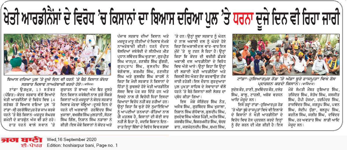 Hoshiarpur Bani 9/16/2020 12:00:00 AM