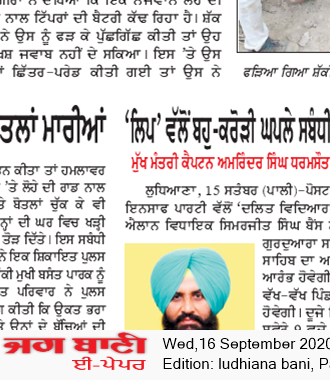 Ludhiana Bani 9/16/2020 12:00:00 AM