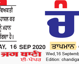 Chandigarh Bani 9/16/2020 12:00:00 AM