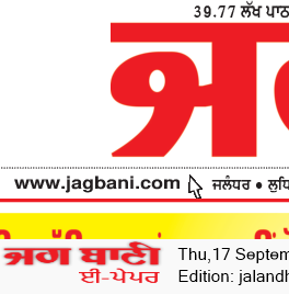 Jalandhar Main 9/17/2020 12:00:00 AM