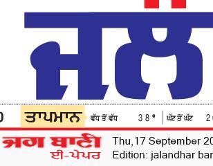 Jalandhar Bani 9/17/2020 12:00:00 AM