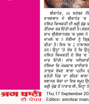 Amritsar Main 9/17/2020 12:00:00 AM