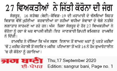 Sangrur Bani 9/17/2020 12:00:00 AM