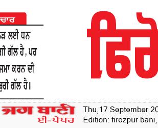 Firozpur Bani 9/17/2020 12:00:00 AM