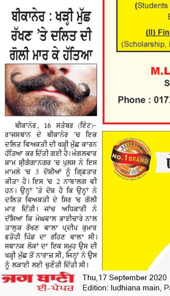 Ludhiana Main 9/17/2020 12:00:00 AM