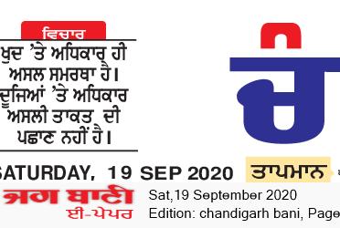 Chandigarh Bani 9/19/2020 12:00:00 AM