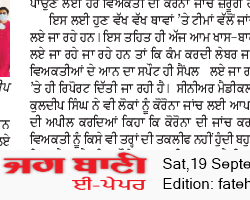 Fatehgarh Sahib Bani 9/19/2020 12:00:00 AM