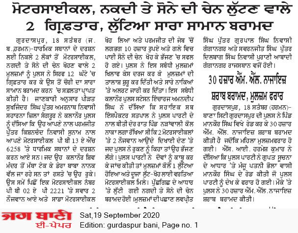 Gurdaspur Bani 9/19/2020 12:00:00 AM