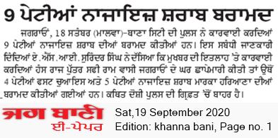 Khanna Bani 9/19/2020 12:00:00 AM