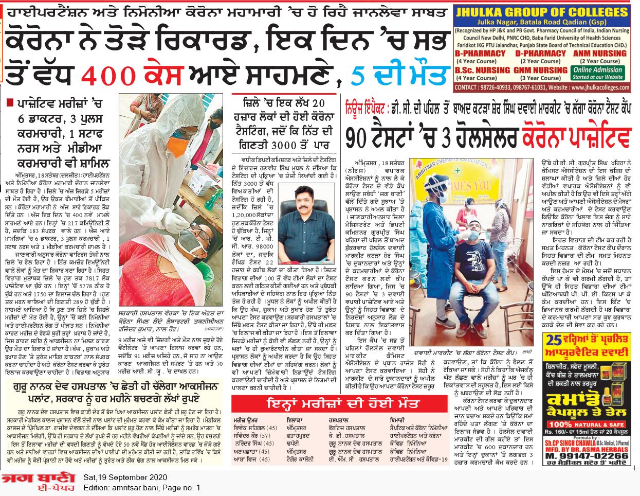 Amritsar Bani 9/19/2020 12:00:00 AM