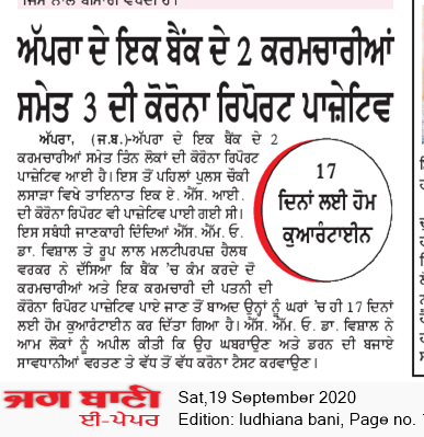 Ludhiana Bani 9/19/2020 12:00:00 AM