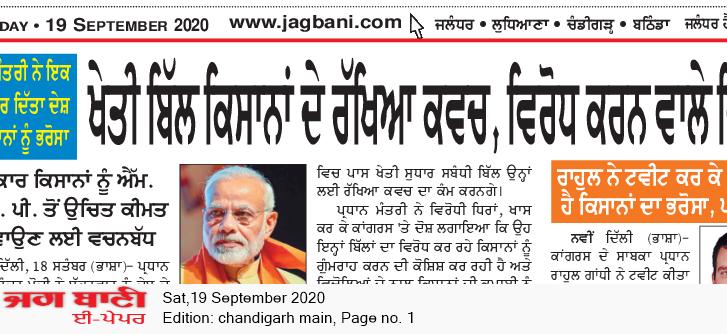 Chandigarh Main 9/19/2020 12:00:00 AM