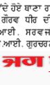 Roopnagar Bani 9/19/2020 12:00:00 AM