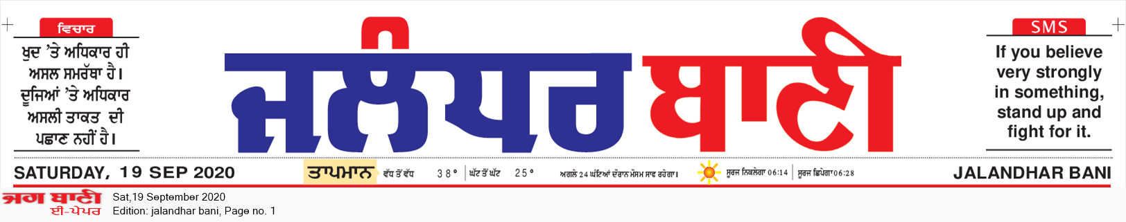 Jalandhar Bani 9/19/2020 12:00:00 AM