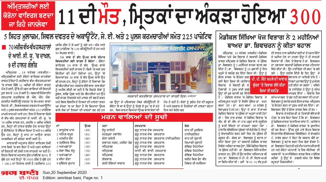 Amritsar Bani 9/20/2020 12:00:00 AM
