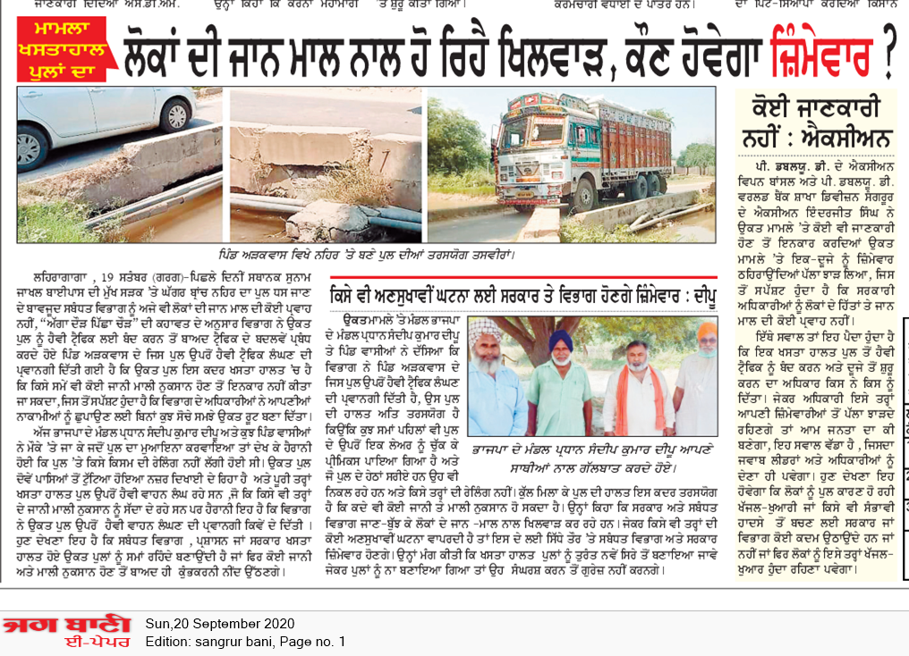 Sangrur Bani 9/20/2020 12:00:00 AM