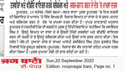 Roopnagar Bani 9/20/2020 12:00:00 AM