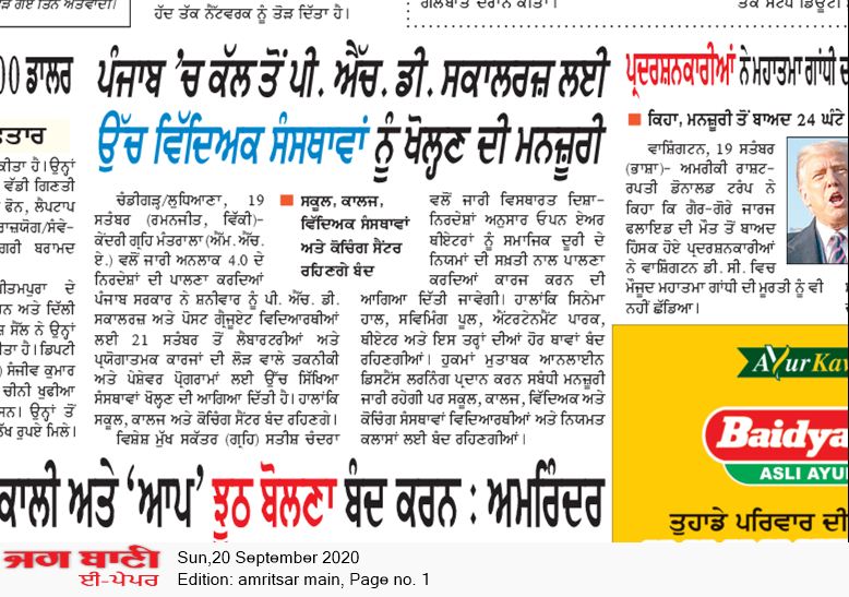 Amritsar Main 9/20/2020 12:00:00 AM