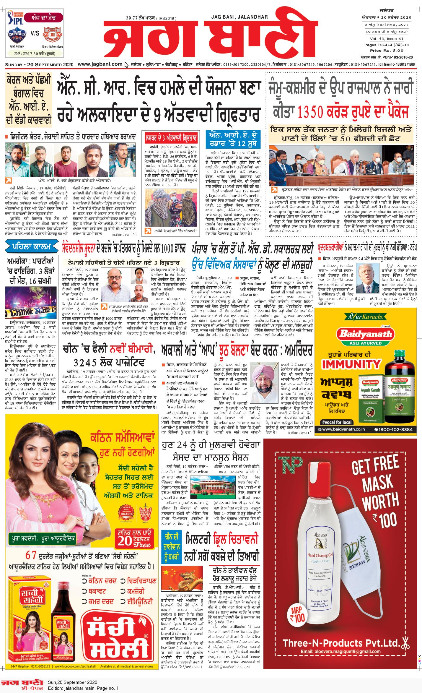 Jalandhar Main 9/20/2020 12:00:00 AM