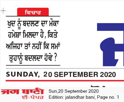 Jalandhar Bani 9/20/2020 12:00:00 AM