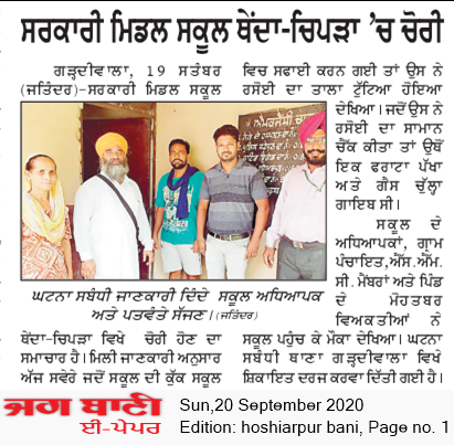 Hoshiarpur Bani 9/20/2020 12:00:00 AM