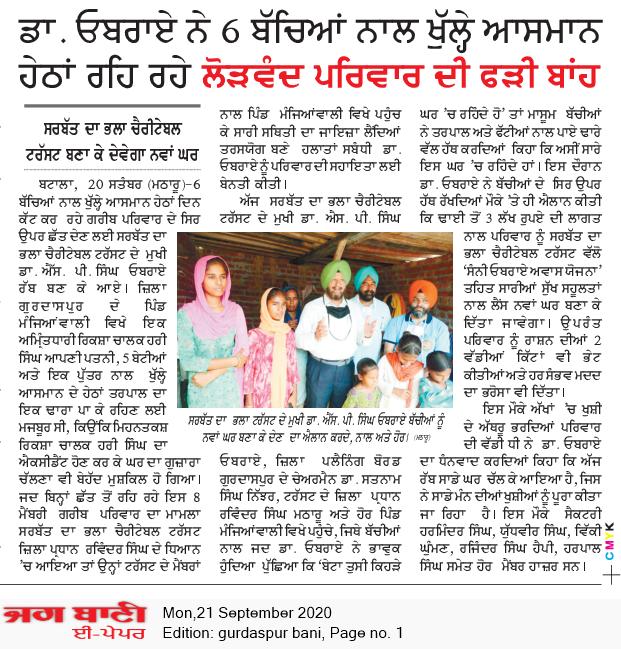 Gurdaspur Bani 9/21/2020 12:00:00 AM