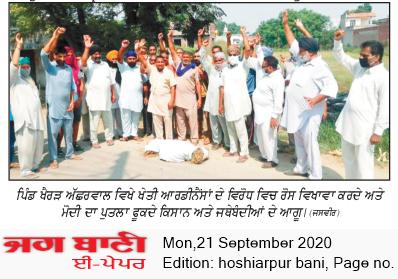 Hoshiarpur Bani 9/21/2020 12:00:00 AM