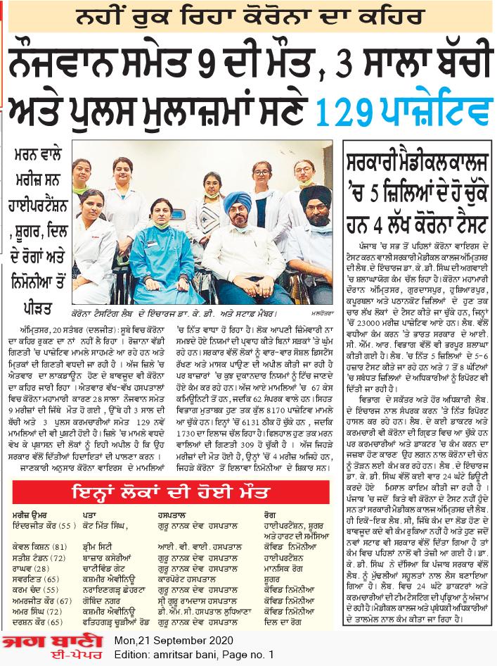 Amritsar Bani 9/21/2020 12:00:00 AM
