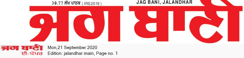 Jalandhar Main 9/21/2020 12:00:00 AM