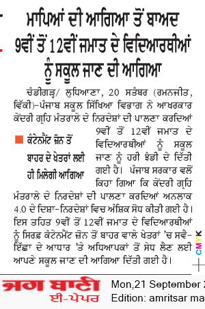 Amritsar Main 9/21/2020 12:00:00 AM