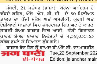 Jalandhar Main 9/22/2020 12:00:00 AM