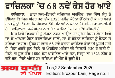 Firozpur Bani 9/22/2020 12:00:00 AM